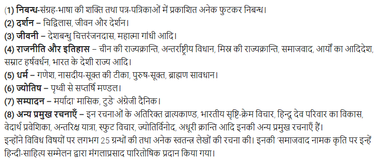 UP Board Solutions for Class 11 Samanya Hindi गद्य गरिमा Chapter 4 शिक्षा का उद्देश्य img-4