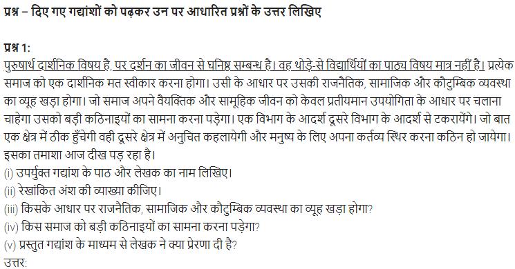UP Board Solutions for Class 11 Samanya Hindi गद्य गरिमा Chapter 4 शिक्षा का उद्देश्य img-5