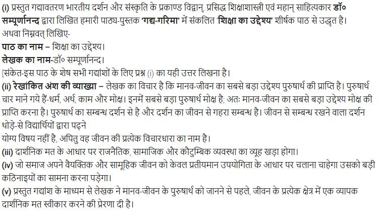 UP Board Solutions for Class 11 Samanya Hindi गद्य गरिमा Chapter 4 शिक्षा का उद्देश्य img-6