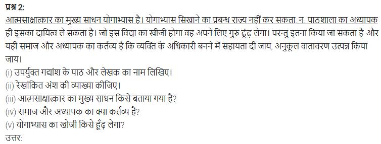 UP Board Solutions for Class 11 Samanya Hindi गद्य गरिमा Chapter 4 शिक्षा का उद्देश्य img-7