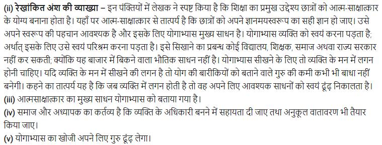 UP Board Solutions for Class 11 Samanya Hindi गद्य गरिमा Chapter 4 शिक्षा का उद्देश्य img-8
