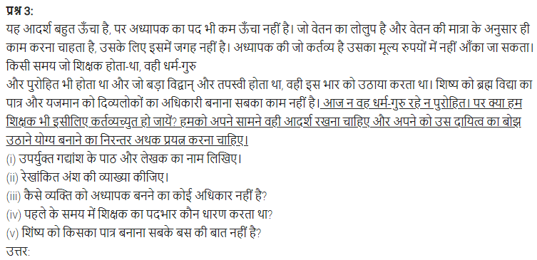 UP Board Solutions for Class 11 Samanya Hindi गद्य गरिमा Chapter 4 शिक्षा का उद्देश्य img-9