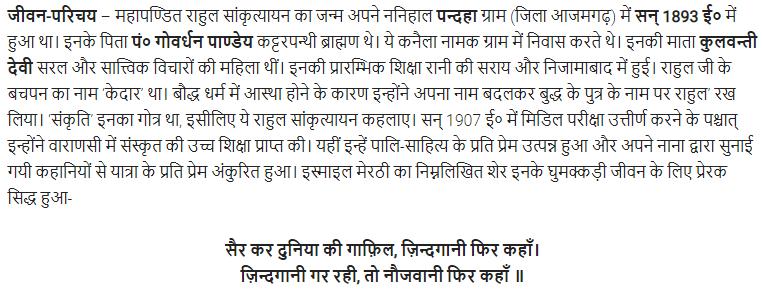 UP Board Solutions for Class 11 Samanya Hindi गद्य गरिमा Chapter 5 अथातो घुमक्कड़-जिज्ञासा img-1