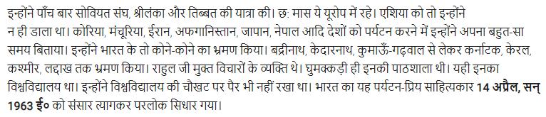 UP Board Solutions for Class 11 Samanya Hindi गद्य गरिमा Chapter 5 अथातो घुमक्कड़-जिज्ञासा img-2