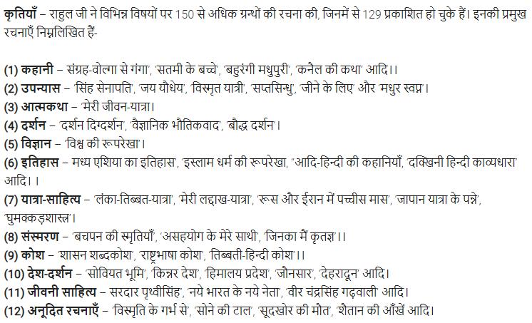UP Board Solutions for Class 11 Samanya Hindi गद्य गरिमा Chapter 5 अथातो घुमक्कड़-जिज्ञासा img-3