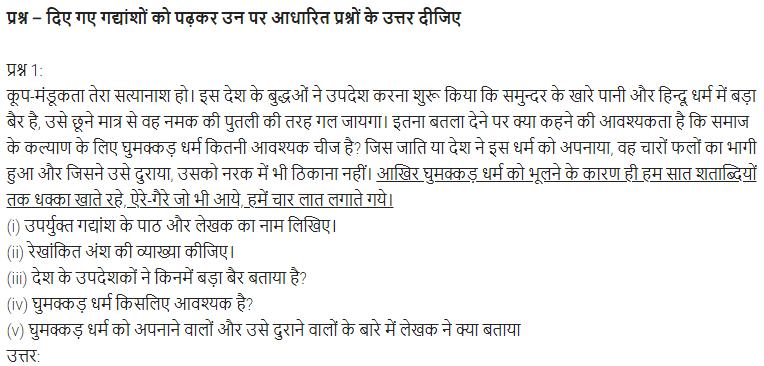 UP Board Solutions for Class 11 Samanya Hindi गद्य गरिमा Chapter 5 अथातो घुमक्कड़-जिज्ञासा img-4