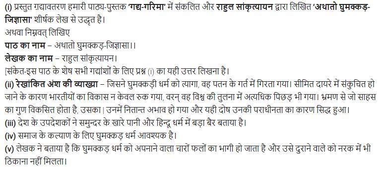 UP Board Solutions for Class 11 Samanya Hindi गद्य गरिमा Chapter 5 अथातो घुमक्कड़-जिज्ञासा img-5