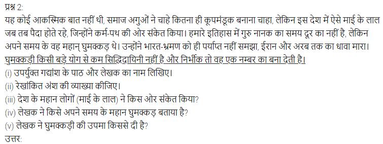 UP Board Solutions for Class 11 Samanya Hindi गद्य गरिमा Chapter 5 अथातो घुमक्कड़-जिज्ञासा img-6