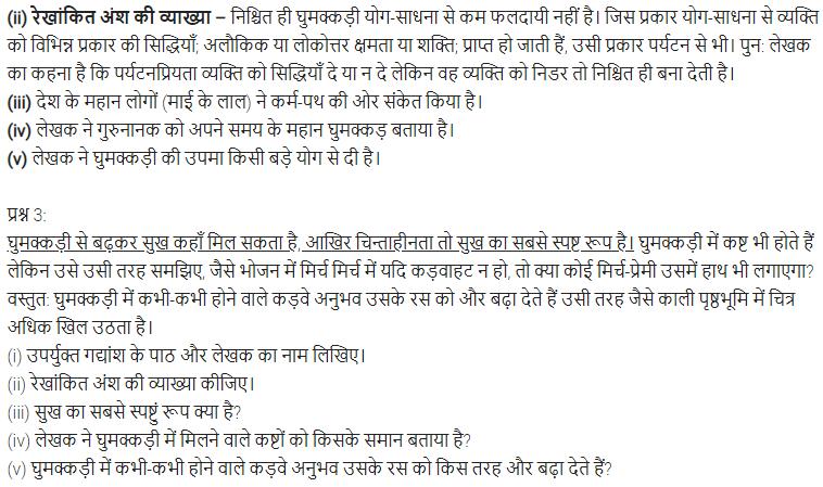 UP Board Solutions for Class 11 Samanya Hindi गद्य गरिमा Chapter 5 अथातो घुमक्कड़-जिज्ञासा img-7
