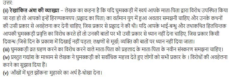 UP Board Solutions for Class 11 Samanya Hindi गद्य गरिमा Chapter 5 अथातो घुमक्कड़-जिज्ञासा img-9