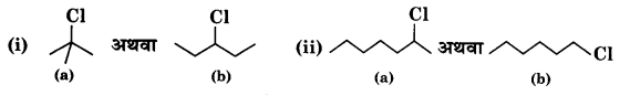UP Board Solutions for Class 12 Chemistry Chapter 10 Haloalkanes and Haloarenes image 12