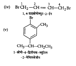 UP Board Solutions for Class 12 Chemistry Chapter 10 Haloalkanes and Haloarenes image 2