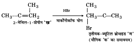 UP Board Solutions for Class 12 Chemistry Chapter 10 Haloalkanes and Haloarenes image 43