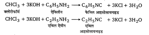 UP Board Solutions for Class 12 Chemistry Chapter 10 Haloalkanes and Haloarenes image 54