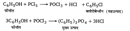 UP Board Solutions for Class 12 Chemistry Chapter 10 Haloalkanes and Haloarenes image 61