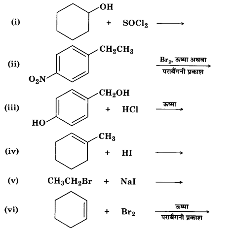 UP Board Solutions for Class 12 Chemistry Chapter 10 Haloalkanes and Haloarenes image 7