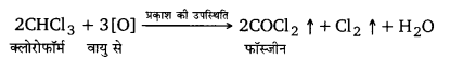 UP Board Solutions for Class 12 Chemistry Chapter 10 Haloalkanes and Haloarenes image 71