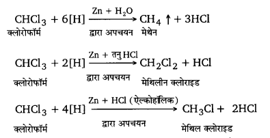 UP Board Solutions for Class 12 Chemistry Chapter 10 Haloalkanes and Haloarenes image 73
