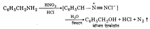 UP Board Solutions for Class 12 Chemistry Chapter 13 Amines image 16