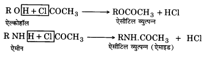 UP Board Solutions for Class 12 Chemistry Chapter 13 Amines image 37