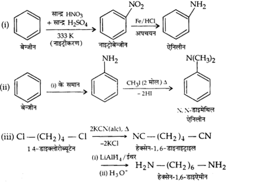 UP Board Solutions for Class 12 Chemistry Chapter 13 Amines image 4