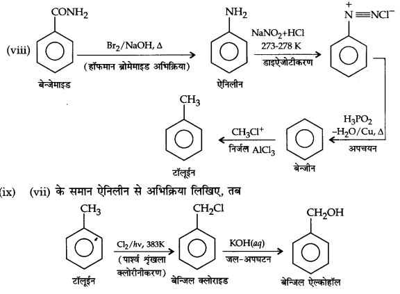 UP Board Solutions for Class 12 Chemistry Chapter 13 Amines image 43