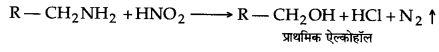 UP Board Solutions for Class 12 Chemistry Chapter 13 Amines image 54