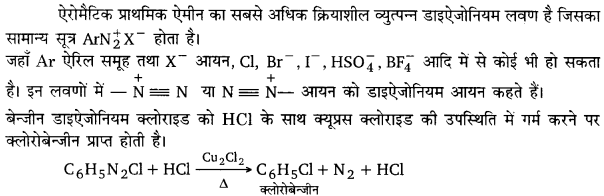UP Board Solutions for Class 12 Chemistry Chapter 13 Amines image 80