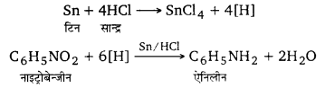 UP Board Solutions for Class 12 Chemistry Chapter 13 Amines image 84