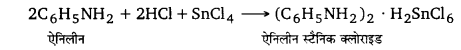 UP Board Solutions for Class 12 Chemistry Chapter 13 Amines image 85