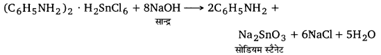 UP Board Solutions for Class 12 Chemistry Chapter 13 Amines image 86