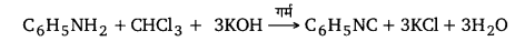 UP Board Solutions for Class 12 Chemistry Chapter 13 Amines image 87