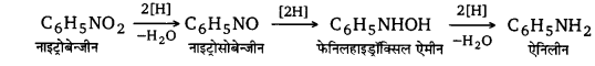 UP Board Solutions for Class 12 Chemistry Chapter 13 Amines image 90