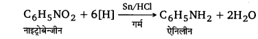 UP Board Solutions for Class 12 Chemistry Chapter 13 Amines image 91