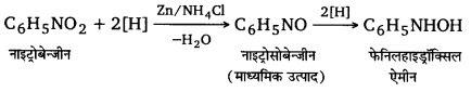 UP Board Solutions for Class 12 Chemistry Chapter 13 Amines image 92