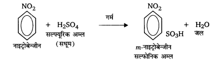 UP Board Solutions for Class 12 Chemistry Chapter 13 Amines image 93