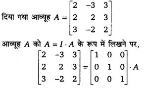 UP Board Solutions for Class 12 Maths Chapter 3 Matrices image 101