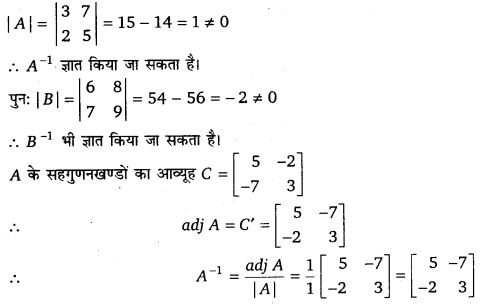 UP Board Solutions for Class 12 Maths Chapter 4 Determinants image 101