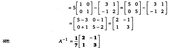 UP Board Solutions for Class 12 Maths Chapter 4 Determinants image 104