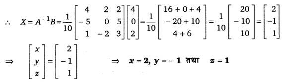UP Board Solutions for Class 12 Maths Chapter 4 Determinants image 132