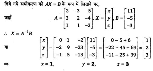 UP Board Solutions for Class 12 Maths Chapter 4 Determinants image 137