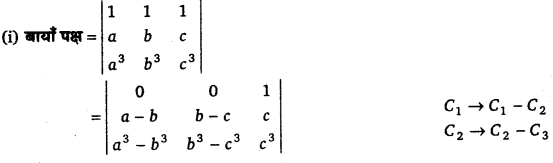 UP Board Solutions for Class 12 Maths Chapter 4 Determinants image 32