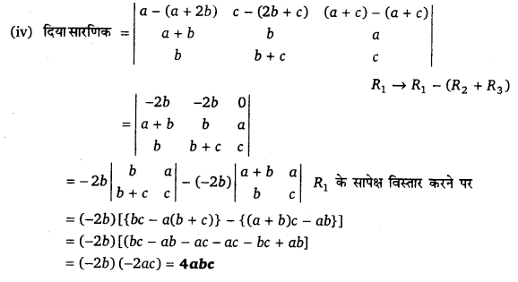 UP Board Solutions for Class 12 Maths Chapter 4 Determinants image 34