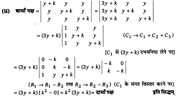 UP Board Solutions for Class 12 Maths Chapter 4 Determinants image 40
