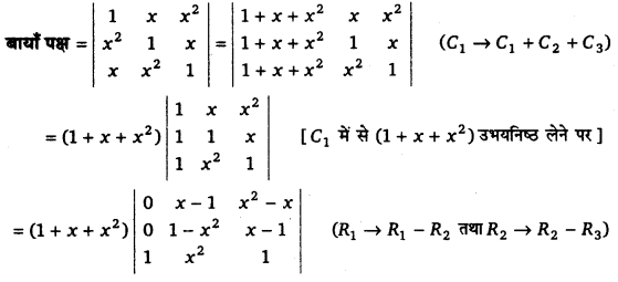 UP Board Solutions for Class 12 Maths Chapter 4 Determinants image 45
