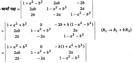 UP Board Solutions for Class 12 Maths Chapter 4 Determinants image 48