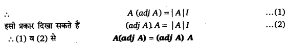 UP Board Solutions for Class 12 Maths Chapter 4 Determinants image 77