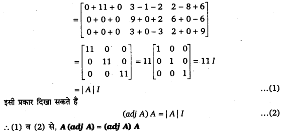UP Board Solutions for Class 12 Maths Chapter 4 Determinants image 80