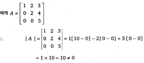 UP Board Solutions for Class 12 Maths Chapter 4 Determinants image 86