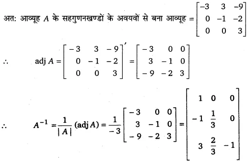 UP Board Solutions for Class 12 Maths Chapter 4 Determinants image 91